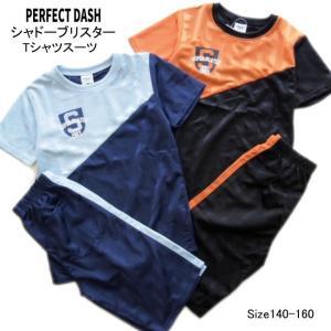 男の子 子供服 シャドーブリスター Tシャツスーツ 94532 140/150/160/PERFECT DASH/パーフェクトダッシュ/半袖 Tシャツ/ハーフパンツ/半ズボン/パジャマ/ルーム|orangepanda