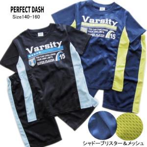 男の子 子供服 シャドーブリスター Tシャツスーツ 94533 140/150/160/PERFECT DASH/パーフェクトダッシュ/半袖 Tシャツ/ハーフパンツ/半ズボン/パジャマ/ルーム|orangepanda