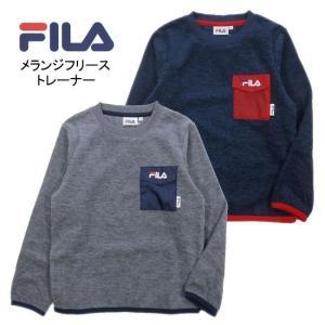 子供服 男の子 FILA メランジ フリース トレーナー F9-8015 110/120/130/F...