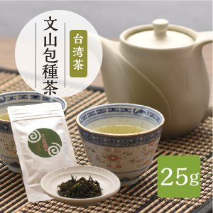 台湾茶 文山包種茶 25g|orangepekoe