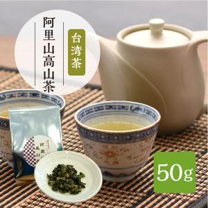 台湾茶 阿里山高山茶 50g|orangepekoe