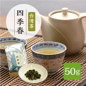 台湾茶 四季春 50g|orangepekoe