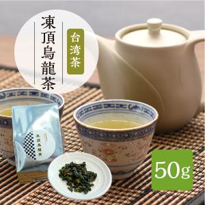 台湾茶 凍頂烏龍茶 50g|orangepekoe