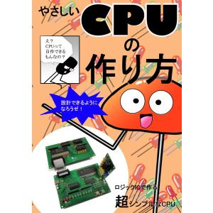 やさしいCPUの作り方|orangepicoshop