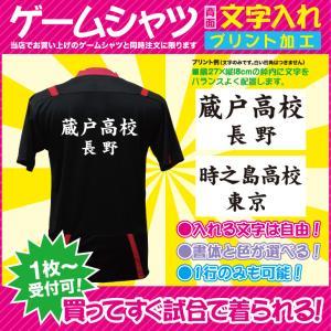 背面文字入れプリント 当店のゲームシャツと同時購入に限る 1枚から受付可能 学校名、都道府県名など文...
