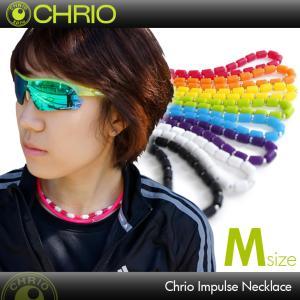 クリオ CHRIO インパルス ネックレス Mサイズ Inpules Necklace Mサイズ 5...