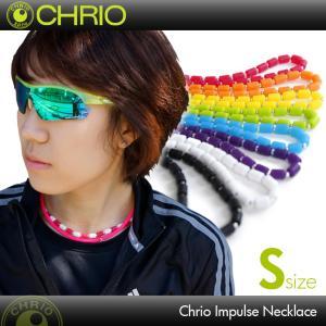 クリオ CHRIO インパルス ネックレス Sサイズ Inpules Necklace Sサイズ 4...