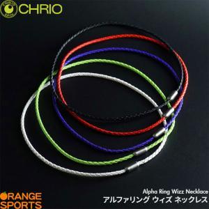 CHRIO(クリオ)のアルファリングウィズネックレスです。レザー調コードを編み込んだ、ファッション性...