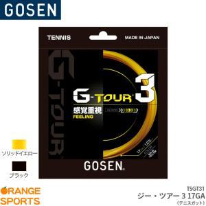 ゴーセン GOSEN G-TOUR3 17GA ジーツアー3 17GA TSGT31 テニス ガット...