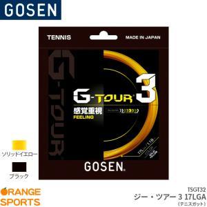 ゴーセン GOSEN G-TOUR3 17LGA ジーツアー3 17LGA TSGT32 テニスガッ...