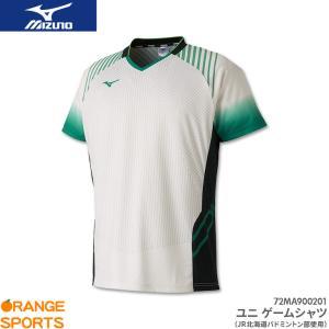 mizuno(ミズノ)のゲームシャツです。 日本ユニシス実業団バドミントン部使用モデルです。  日本...