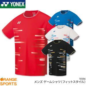 ヨネックス ゲームシャツ(フィットスタイル) 10286 メンズ ゲームウェア ユニフォーム バドミントン テニス YONEX