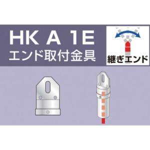 アルインコ 単管用パイプジョイント エンド取付金具 ( HKA1E ) アルインコ(株)住宅機器事業部|orangetool