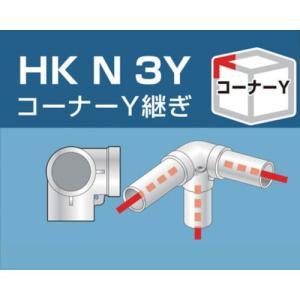 アルインコ 単管用パイプジョイント コーナーY継ぎ ( HKN3Y ) アルインコ(株)住宅機器事業部|orangetool