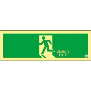 緑十字 高輝度蓄光避難誘導ステッカー標識 非常口 ASN804 120×360mm A級認定品 ( 377804 ) (株)日本緑十字社 orangetool