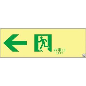 緑十字 高輝度蓄光避難誘導ステッカー標識 非常口← ASN902 100×300 A級認定品 ( 377902 ) (株)日本緑十字社 orangetool