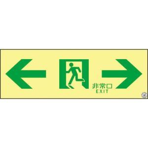 緑十字 高輝度蓄光避難誘導ステッカー標識 非常口⇔ ASN903 100×300 A級認定品 ( 377903 ) (株)日本緑十字社 orangetool