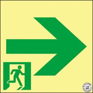緑十字 高輝度蓄光避難誘導ステッカー標識 非常口→ SSN951 150×150 S級認定品 ( 364951 ) (株)日本緑十字社 orangetool