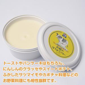 丹那のはちみつバター oratche-shop