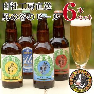 【自社ビール工房直送】風の谷のビール6本セット(ピルスナー・ヴァイツェン・レッドエール・伊豆エール)|oratche-shop