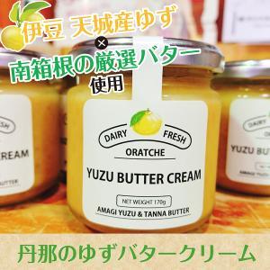 丹那のゆずバタークリーム oratche-shop