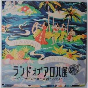 アロハシャツ ムック本 SUN SURF/サンサーフ 「LAND OF ALOHA」BOOK/ランドオブアロハ|orbit