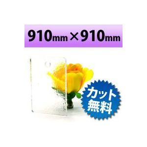 【法人/個人事業主様限定】 アクリル板 カラー キャスト板 カスミ 910mm×910mm 厚み2m...