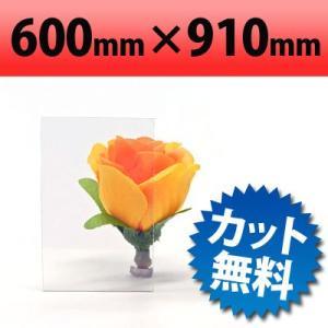 塩ビ板 透明 600mm×910mm 厚み0.5mm