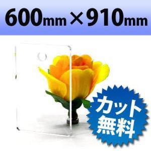 アクリル板  600mm×910mm 厚み2mm 透明 押し出し板