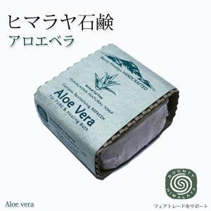 贈物 |洗顔 ボディ アーユルヴェーダ ヒマラヤ石鹸 アロエベラ  固形石鹸|orcashop