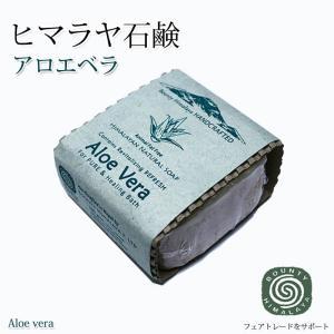 ヒマラヤ石鹸 アロエベラ アーユルヴェーダモイスチャーソープ 固形輸入石鹸|orcashop