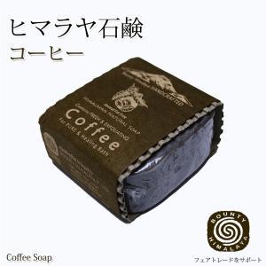 ヒマラヤ石鹸 コーヒー アーユルヴェーダソープ 固形輸入石鹸|orcashop