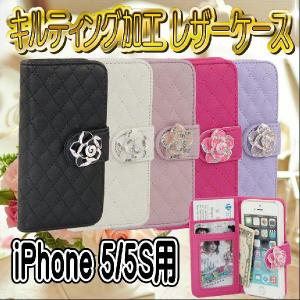 iPhone5S/5 iPhoneSE キルティング手帳型ケース スマホカバー PU|orcdmepro