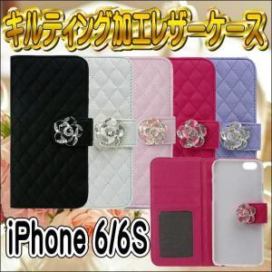 iPhone 6S/6 キルティング 手帳型ケース スマホカバー  アイフォン iPhone 6 iPhone 6S かわいい おしゃれ|orcdmepro