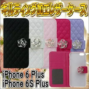 iPhone 6 Plus / 6S Plus キルティング手帳型ケース スマホカバー アイフォン6Sプラス おしゃれ かわいい|orcdmepro