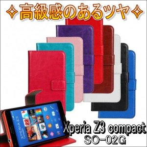 Xperia Z3 Compact SO-02G 手帳型ケース スマホカバー PUレザーケース エクスペリア docomo|orcdmepro