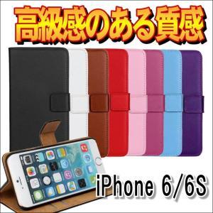 iPhone 6S/6 手帳型ケース 本革のような質感 スマホカバー アイフォン6S PUレザーケース|orcdmepro