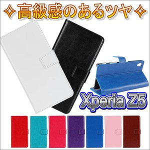 Xperia Z5 SO-01H SOV32 501SO 手帳型ケース スマホカバー PUレザーケース エクスペリア docomo au softbank|orcdmepro