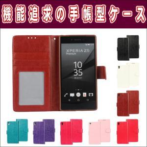 Xperia Z5 Premium SO-03H 手帳型ケース スマホカバー PUレザーケース エクスペリア Z5プレミアム docomo|orcdmepro