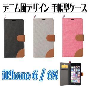 iPhone 6 / iPhone 6S デニム風手帳型ケース カードケース付き スタンド機能付き スマホカバー おしゃれ かわいい|orcdmepro