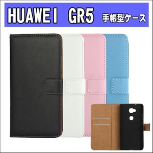 HUAWEI GR5 手帳型ケース スマホカバー PUレザーケース ファーウェイ|orcdmepro