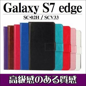 Galaxy S7 edge SC-02H SCV33 手帳型ケース スマホカバー PUレザーケース ギャラクシー Sセブンエッジ docomo au|orcdmepro
