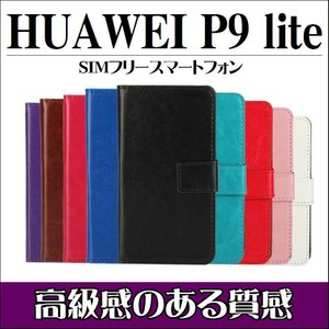 HUAWEI P9 lite 手帳型ケース 液晶保護フィルム付 スマホカバー|orcdmepro