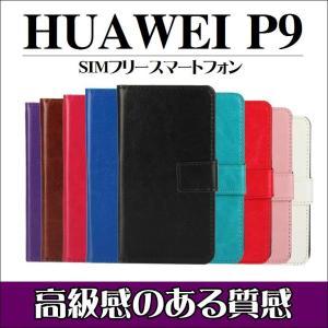 HUAWEI P9 手帳型ケース スマホカバー PUレザーケース ファーウェイ|orcdmepro