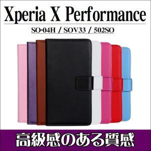 Xperia X Performance SO-04H SOV33 502so 手帳型ケース スマホカバー PUレザーケース エクスペリアXパフォーマンス docomo au softbank|orcdmepro
