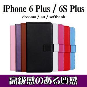 iPhone 6S Plus / 6 Plus 手帳型ケース スマホカバー アイフォン6Sプラス PUレザーケース|orcdmepro
