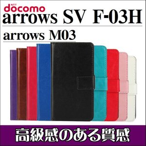 arrows SV F-03H / arrows M03 手帳型ケース スマホカバー フィルム付き|orcdmepro