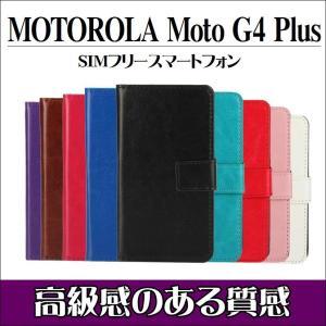 MOTOROLA Moto G4 Plus 手帳型ケース カードケース付き スタンド機能付き スマホカバー|orcdmepro