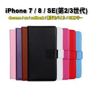 iPhone 7 / 8 手帳型ケース 本革のような質感 スマホカバー アイフォンセブン アイフォンエイト|orcdmepro
