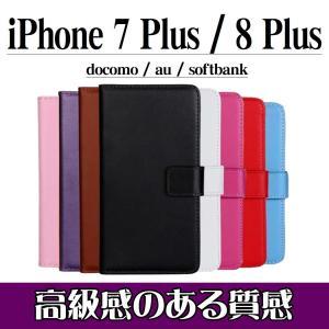 iPhone 7 Plus / 8 Plus手帳型ケース レザーケース 高級感 スタンド 本革風 アイフォン7プラス スマホカバー|orcdmepro